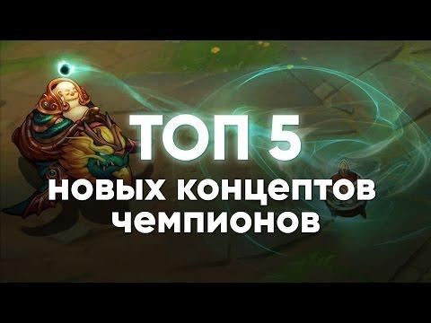 видео: [lol] Топ 5 Новых Концептов Чемпионов!