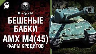 Бешеные бабки №51: фарм на AMX M4 - от GrimOptimist [World of Tanks]