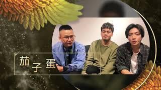 【2019 hito流行音樂獎】眾星雲集 – 茄子蛋