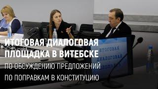 Итоговая диалоговая площадка по обсуждению предложений в Конституцию в Витебске