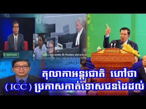 RFI Cambodia Hot News Today , Khmer News Today , Evening 23 07 2017 , Neary Khmer