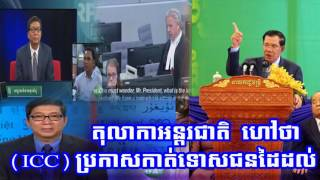 RFI Cambodia Hot News Today , Khmer News Today , Evening 23 07 2017 , Neary Khmer