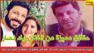 تزوج اردنية ومصرية وله 3 ابناء ومن النحت الى عالم الفن وحقائق قد تجهلها عن الفنان اياد نصار