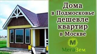 Уютный дом с землей дешевле, чем квартиры.