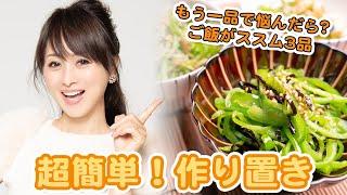 渡辺美奈代のお料理動画Minayo cooking もう一品で悩んだら?ご飯がススム3品! レシピも公開しています。 【レシピ】 (ピーマンとじゃこの炒め物) ピーマン 3個 じゃこ 適量 ...