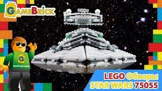 Музей ЛЕГО Обзор 75055 Star Wars Имперский Звездный Разрушитель.