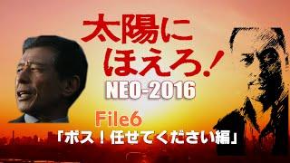 太陽にほえろ!NEO2016-6 もしも現在にあの名作刑事ドラマ『太陽にほえ...