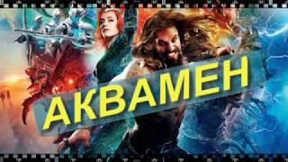 Фильм АКВАМЕН 2018. Как бесплатно скачать