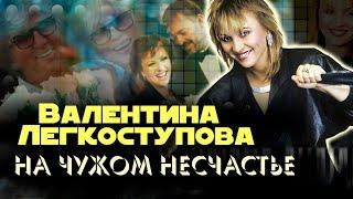 Валентина Легкоступова. На чужом несчастье. Документальный фильм