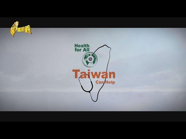 【台灣演義】#台灣防疫全紀錄 2020.05.24 | Taiwan History