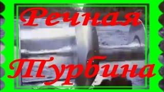 Речная турбина