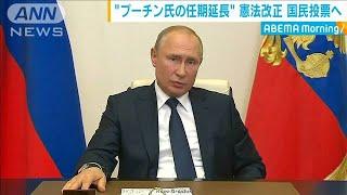 プーチン氏の任期延長する憲法改正案 国民投票へ(20/06/02)