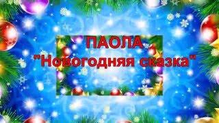 """ПАОЛА """"НОВОГОДНЯЯ СКАЗКА"""""""