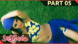 Collector Garu Telugu Movie Part 05/12    Mohan Babu, Sakshi Sivanand    Shalimarcinema