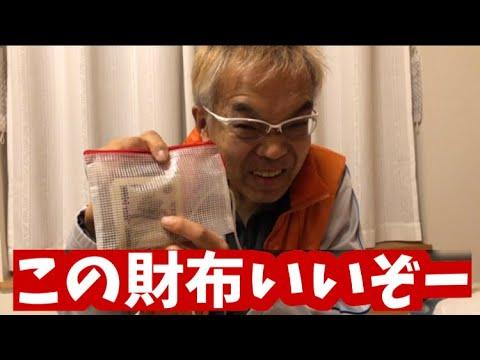 財布 た ヒカキン 見つかっ