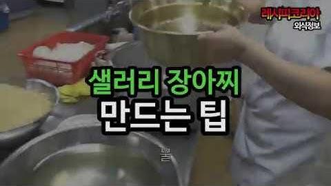 샐러리 장아찌 만드는 과정(팁)