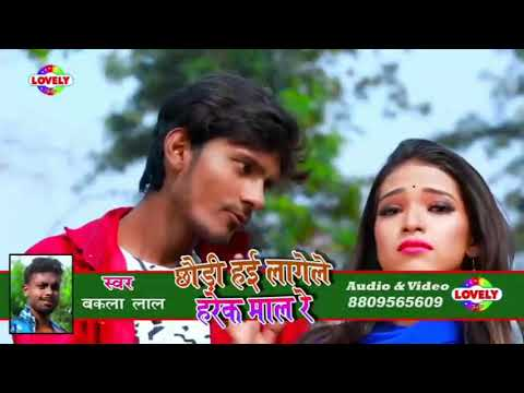 New Bhojpuri Video Chauudi Hae Lagele Harek Mal Re 2019