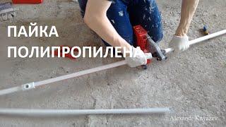 Как паять полипропиленовые трубы для водопровода?(Видео показывает, как ровно и аккуратно паять полипропиленовые трубы своими руками для организации водопр..., 2016-07-10T08:12:58.000Z)