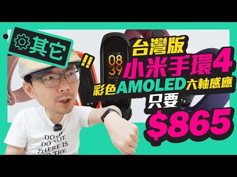 小米手環4大升級彩色螢幕持久電力不到900元l 與3最大不同是?