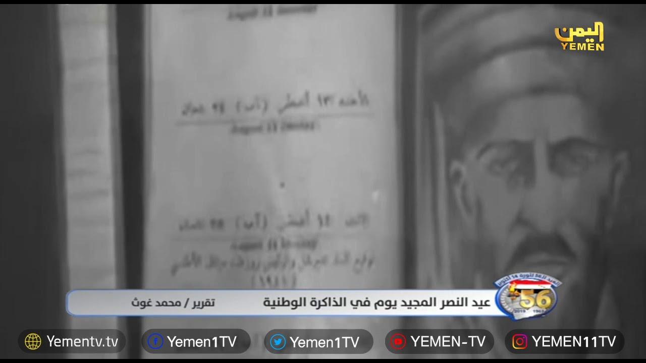 Photo of عيد النصر المجيد في الذاكرة الوطنية  تقرير / محمد غوث