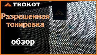 Тонировка ТРОКОТ в Омске