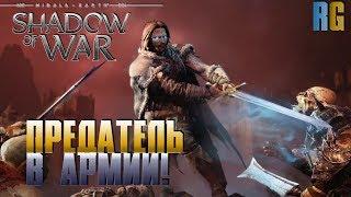 ПРЕДАТЕЛЬ В АРМИИ! Средиземье: Тени войны (Middle-earth: Shadow of War)#11