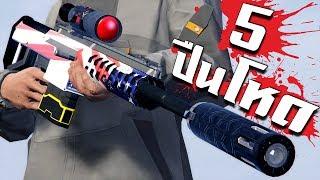 5 อันดับปืนที่ดีที่สุดในเกม GTA ONLINE