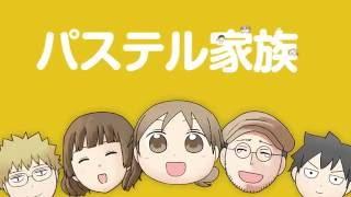 【comico公式】「パステル家族」プロモーションムービー
