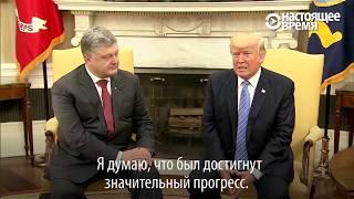 Первая встреча Трампа и Порошенко важно, что раньше Путина