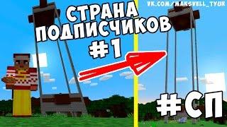 #СП №1 | ФЕРМА ДО НЕБЕС