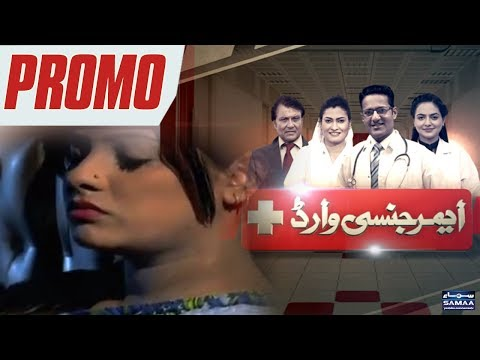 Shadi Ek Galti Bangayi   Emergency Ward   SAMAA TV   Promo