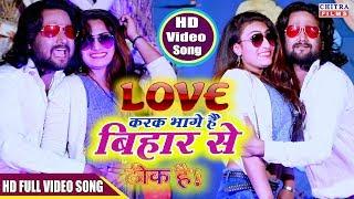 LOVE करके भागे है बिहार से झारखण्ड में बस जाएंगे।ठीक है।#सुनील छैला बिहारी (VIDEO SONG)