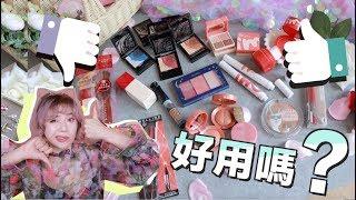 10款可愛的開架彩妝新品!是好用還是雷品?Drugstore Makeup   沛莉 Peri