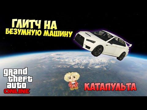 видео: gta online - ГЛИТЧ НА БЕЗУМНУЮ МАШИНУ!