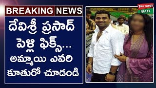 Music Director Devi Sri Prasad Going to Marriage Rangasthalam Actress Poojitha Ponnada
