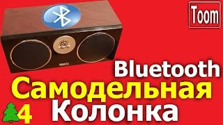Самодельная Bluetooth колонка. Как сделать блютуз колонку своими руками? Happiness Toom.(Посмотри на необычную Bluetooth колонку тут: https://goo.gl/DM2IBW и тут: https://goo.gl/c5dwJy Блютуз стерео колонка, почему бы..., 2015-12-20T16:30:00.000Z)