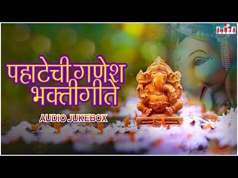 गणेश-चतुर्थी-स्पेशल---खूप-मधुर-मन-प्रफुल्लीत-करणारी-पहाटेची-गणेश-भक्तिगीते-।-ganesh-bhaktigeete