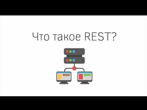 Что такое REST