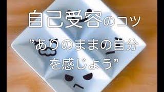心理学講座 「自己受容するということ」 仙台のメンタルトレーナー吉田こうじ