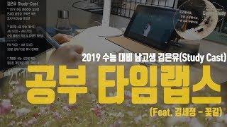 [공부자극]  공부 타임랩스 Study Time Lapes (Feat. 김세정 - 꽃길)