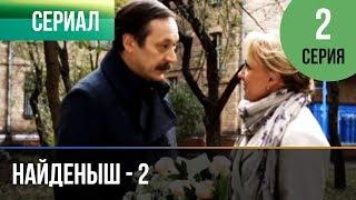 ▶️ Найденыш 2 - 2 серия - Мелодрама | Русские мелодрамы