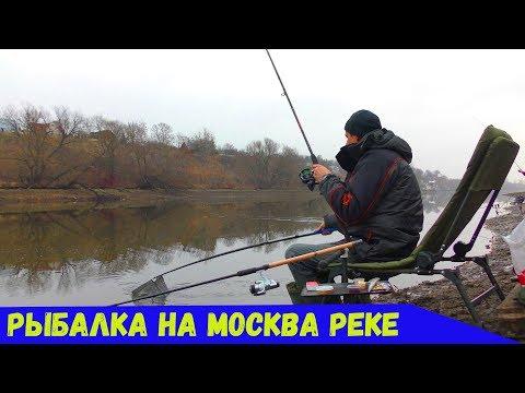 Рыбалка на Москва реке ,Фидер,  Нижнее мячково,  Поклевки, Отчет за 12.12.19