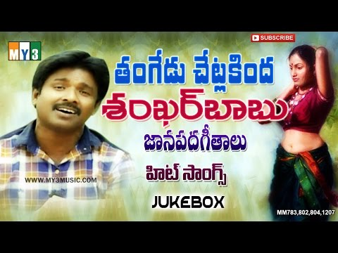 Singer Shankarbabu Folk Songs | Janapada Geethalu Hit Songs | Thangedu Chetlakinda | Jekebox