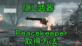 眼精疲労MAXの【BF1】イースターエッグ 隠し武器 [Peacekeeper ] 取得方法 thumbnail