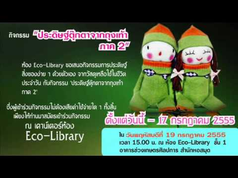 KU Library ปฏิทินกิจกรรม กรกฏาคม 2555.wmv