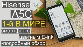 Hisense A5C - 1-й в мире цветной E-INK смартфон (подробный обзор)