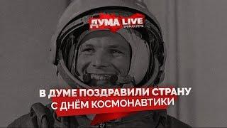 В Думе поздравили страну с днем космонавтики [Прямая речь]
