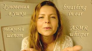 ASMR / нежный шепот / breathing in ear / дыхание / дуновения в ушки / gentle whisper