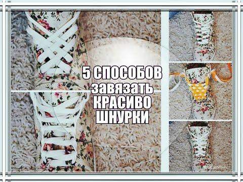 Как завязывать шнурки красиво? 25 схем с пояснениями