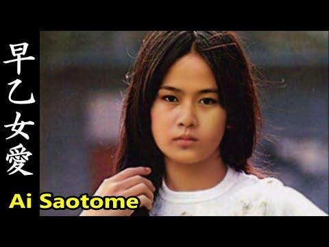 【早乙女愛】画像集、魅力的なアイドル、Ai Saotome